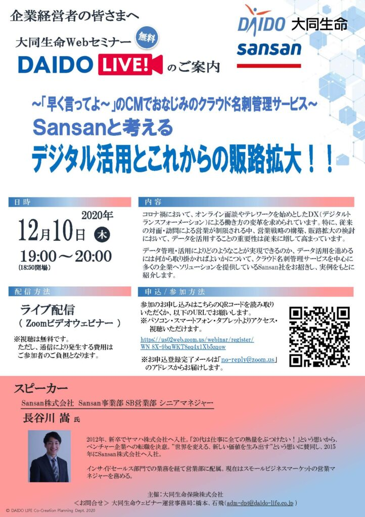 202012_news_大同生命セミナー