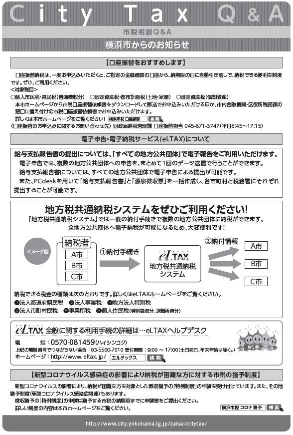 202009_city-tax-qa