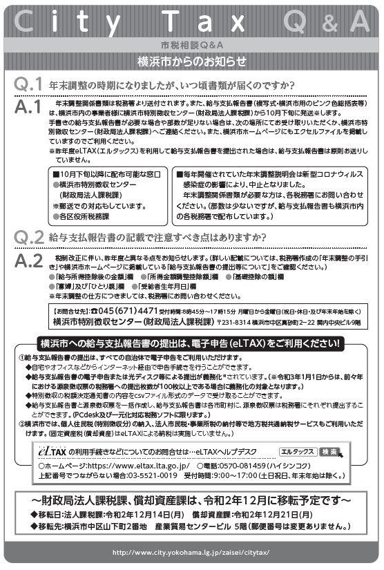 202010_city-tax-qa