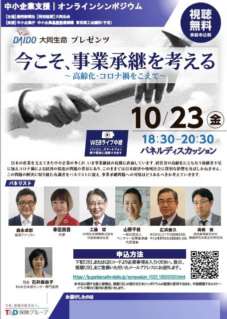 202010_news_大同生命プレゼンツ_オンラインシンポジウム