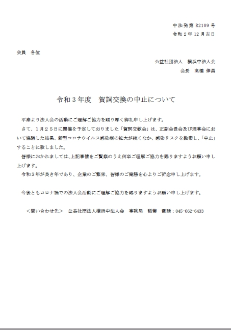 202012_news_令和3年度賀詞交換の中止について